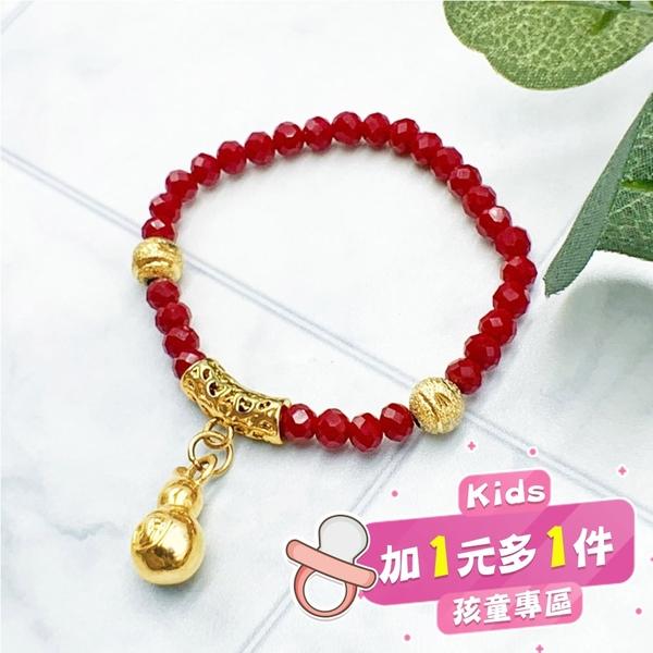 平安寶寶-葫蘆福祿手鍊(紅)《含開光》財神小舖【BABY-1001】