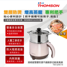 THOMSON 雙層防燙不鏽鋼多功能美食...