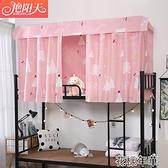 一片式床簾女 物理遮光布女寢室上鋪宿舍下鋪學生一面床連子簾布 花樣年華