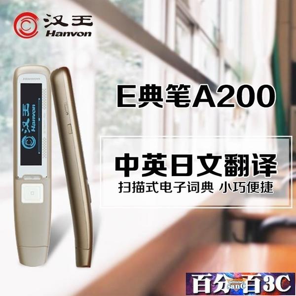 翻譯機 E典筆A200 Plus掃描翻譯筆英漢電子詞典 英語學習機 百分百