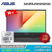 【ASUS 華碩】VivoBook 14 X412FA-0181G10210U 14吋筆電 - 星空灰 【加碼贈無線充電板】
