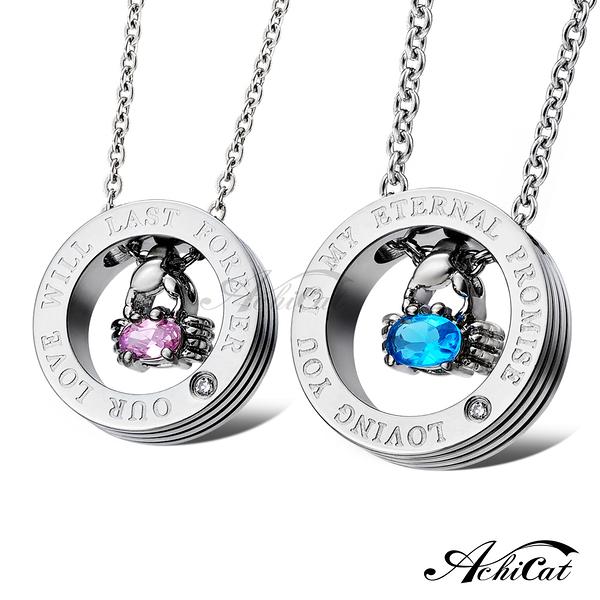 AchiCat 情侶項鍊 珠寶白鋼項鍊 感謝有你在身旁 送刻字 單個價格 C1530