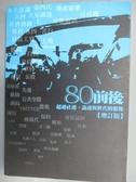 【書寶二手書T7/社會_NDW】80前後超越社運論述與世代的想像_2011年