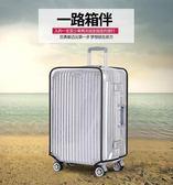 行李箱保護套透明拉桿箱套