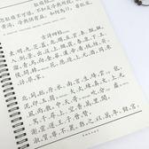 繁體字硬筆兒童楷書對照成人鋼筆常用漢字千字文古風字帖xx10069【歐爸生活館】