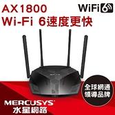 【鼎立資訊】水星 AX1800 無線雙頻 WiFi 6 路由器 無線網路分享器