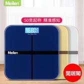 體重計電子稱體重秤家用體重稱成人精準人體秤健康稱測體重【快速出貨】