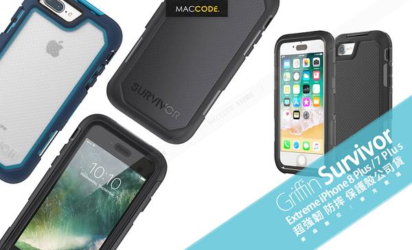 Griffin Survivor Extreme iPhone 8 Plus / 7 Plus (5.5吋) 超強韌 防摔 保護殼 公司貨