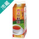 義美錫蘭紅茶946ML /瓶【愛買冷藏】