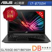 加碼贈★ASUS GL703GE-0071B8750H 17.3吋 i7-8750H 六核 4G獨顯 筆電(6期零利率)-送無線滑鼠
