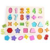 數字玩具 兒童認數早教寶寶積木玩具 1-2周歲益智男孩3-6歲女孩子  古梵希
