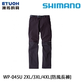 漁拓釣具 SHIMANO WP-045U #黑 #2XL - #3XL [防風長褲]
