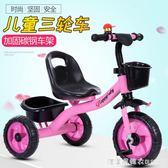 兒童自行車兒童三輪車腳踏車2-3-4-5-6歲大號輕便小寶寶幼童車男女孩自行車 igo漾美眉韓衣