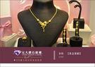 ☆元大鑽石銀樓☆『永恆』結婚黃金套組 *項鍊、手鍊、戒指、耳環*