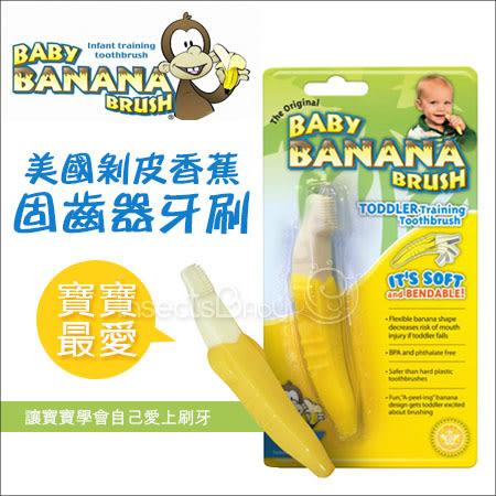 ✿蟲寶寶✿美國 baby banana brush 嬰兒香蕉安全牙刷/固齒器-1歲以上適用 /MIT台灣製造