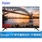 【限時折扣、新品上市,原廠貨】 海爾 Haier 32吋 HD Android 9.0 液晶顯示器 H32K6G