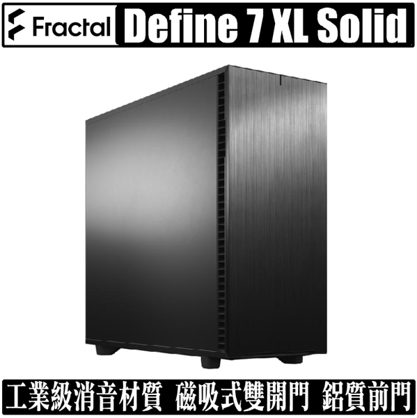 [地瓜球@] Fractal Design Define 7 XL Solid 機殼 機箱 靜音 水冷