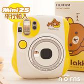 【日本限定黃色Rilakkuma Mini25拍立得相機 平輸貨】Norns 保固一年 拉拉熊 懶懶熊 限量款 富士INSTAX