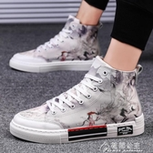 帆布鞋男-帆布鞋男高幫新款潮流秋季男生板鞋休閒百搭韓版布鞋男士潮鞋 花間公主