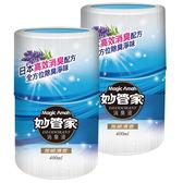妙管家-消臭液(雅緻清香)400ml(2入)