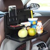 車載置物架 汽車用餐盤多功能車載后座餐台固定置物茶杯水杯架車內可摺疊餐桌 潔思米