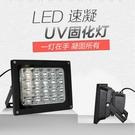 led紫外線UV固化燈無影滴膠光學感光膠油墨絲印熒光繪畫曬版手機