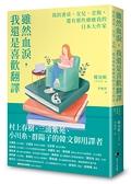(二手書)雖然血淚,我還是喜歡翻譯:我的書桌、女兒、老狗,還有那些療癒我的日本大作家
