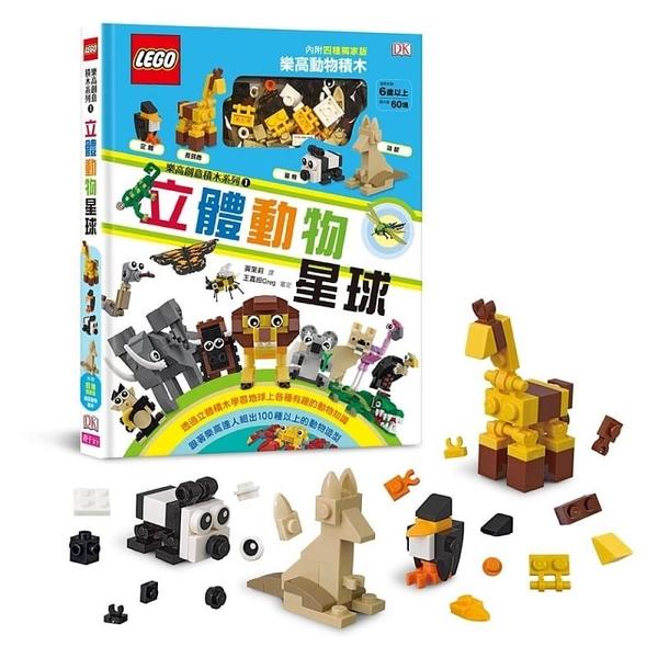 樂高創意積木系列01:立體動物星球(LEGO正式授權,內附60塊積木,可組4種動物造型)