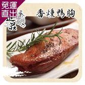 元進莊 香燻鴨胸(1000g/份)【免運直出】