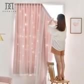 窗簾網紅款免打孔安裝魔術貼粘貼式遮陽臥室飄窗出租屋簡易遮光布【快速出貨八折下殺】