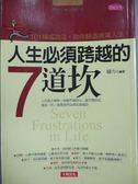 【書寶二手書T7/哲學_MGN】人生必須跨越的7道坎_關立編