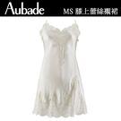 Aubade-蠶絲S-XL蕾絲短襯裙(珍珠白)MS40