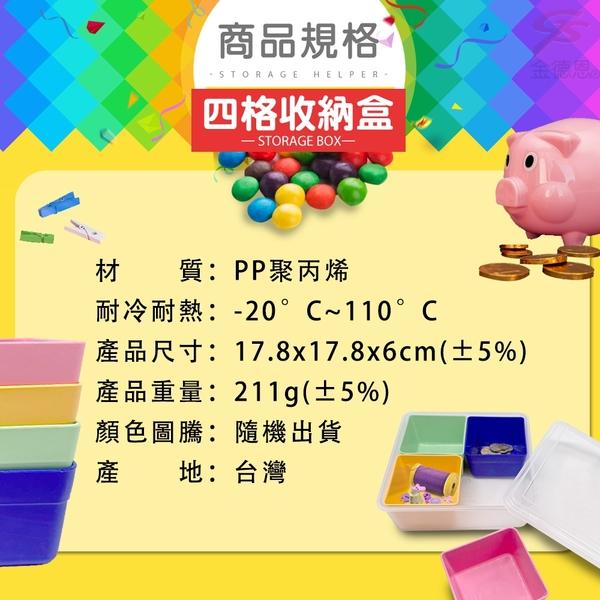 金德恩 台灣製造 繽紛四格收納盒/零錢盒/保鮮盒/分類盒