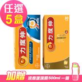 德國拜耳 力度伸C+D+鋅/C+鈣+D3 發泡錠柳橙口味任選5盒(30錠/盒)-贈玻璃瓶500ml