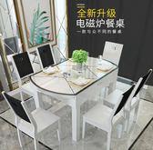 餐桌 餐桌椅組合 現代簡約小戶型伸縮折疊實木鋼化玻璃飯桌電磁爐餐桌 JD 玩趣3C
