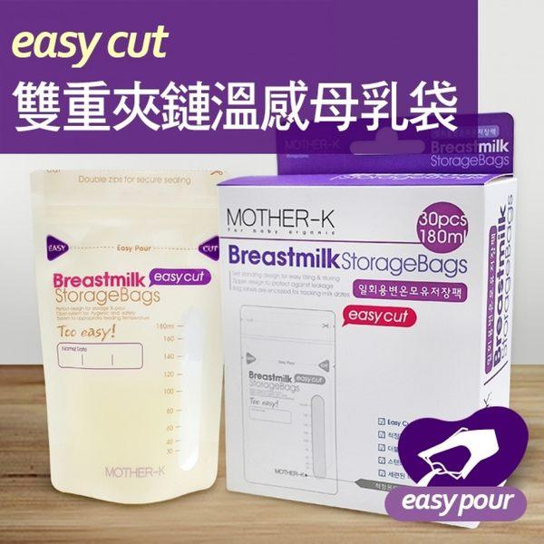 MOTHER-K 雙重夾鏈溫感母乳袋180ml