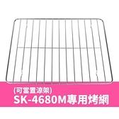  配件  SK-4680M專屬烤網/微電腦烤箱專用烤網架(可當置涼架)