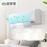 擋風板掛機空調出風口遮風擋布坐月子防直吹空調擋板空調罩 NMS陽光好物