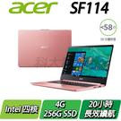 【ACER宏碁】SF114-32-C53W 粉  ◢14吋金屬外殼輕薄筆電 ◣