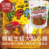 【即期良品】日本零食 家庭號模範生2倍大麵點心(點心餅/點心麵)