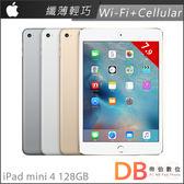 Apple iPad mini 4 Wi-Fi+Cellular 128GB 7.9吋 平板電腦 超值組合(6期0利率)