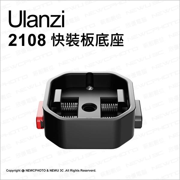 ulanzi Claw銳爪配件2108 快裝板底座 無上座【可刷卡】薪創數位