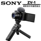 【預購】 6期零利率 SONYDSC-ZV1 輕影音手持握把組合 公司貨 (ZV-1)