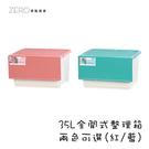 台灣製造 塑膠保鮮盒 塑膠收納箱 有蓋玩具儲物箱 全開式35L整理箱(雙色任選)