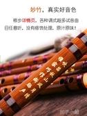 初學者一節笛子零基礎入門竹笛兒童學生成人男女橫笛教學視頻試音YJT 扣子小鋪