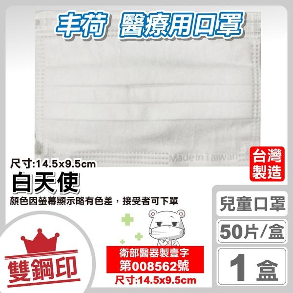 丰荷 雙鋼印 兒童醫療口罩 醫用口罩 (白天使) 50入/盒 (台灣製 CNS14774) 專品藥局【2017756】