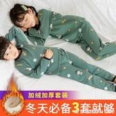 兒童保暖內衣套裝加絨加厚男童裝女童秋衣秋褲中大童寶寶冬季睡衣 漾美眉韓衣