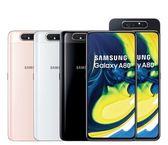 Samsung Galaxy A80 (8G/128G)6.7吋八核三鏡頭智慧手機 (公司貨/全新品/保固一年)