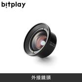 【實體店面】bitplay HD高階廣角鏡頭 HD Wide Angle Lens