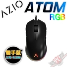 [ PC PARTY ] AZIO ATOM RGB 雙手鼠 電競滑鼠